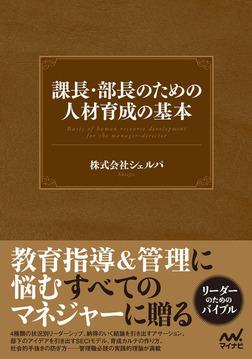 課長・部長のための人材育成の基本-電子書籍