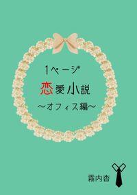 1ページ恋愛小説オフィス編