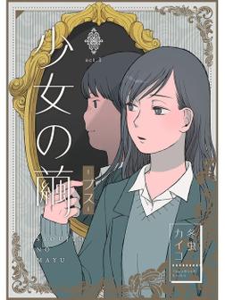 少女の繭【分冊版】1話-電子書籍