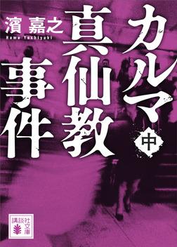 カルマ真仙教事件(中)-電子書籍
