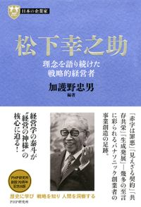 日本の企業家2 松下幸之助 理念を語り続けた戦略的経営者