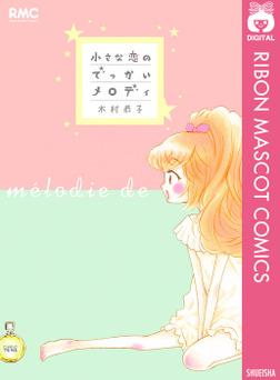 小さな恋のでっかいメロディ-電子書籍