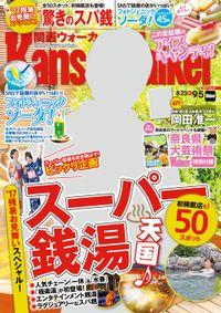 KansaiWalker関西ウォーカー 2017 No.17