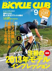 BiCYCLE CLUB 2012年9月号 No.330