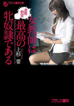 凌辱教室 女教師は最高の牝奴隷である-電子書籍
