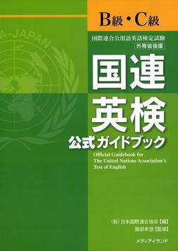 国連英検公式ガイドブックB級・C級-電子書籍
