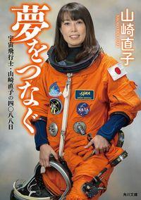 夢をつなぐ 宇宙飛行士・山崎直子の四〇八八日