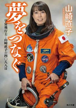 夢をつなぐ 宇宙飛行士・山崎直子の四〇八八日-電子書籍