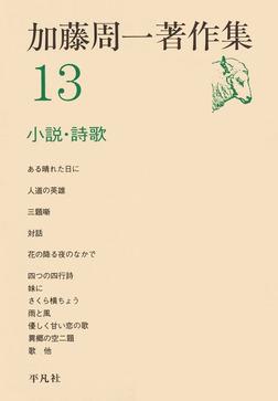 加藤周一著作集 13-電子書籍