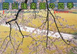 岡山後楽園の四季-電子書籍