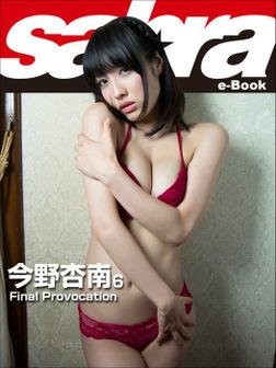 Final Provocation 今野杏南6 [sabra net e-Book]-電子書籍