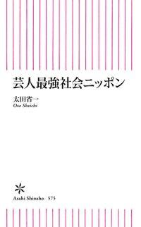 芸人最強社会ニッポン(朝日新書)
