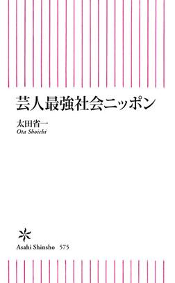 芸人最強社会ニッポン-電子書籍
