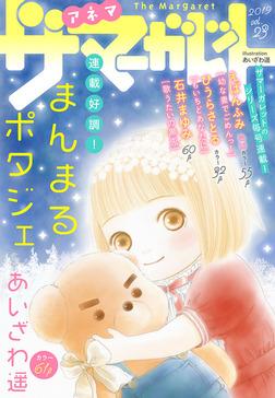ザ マーガレット 電子版 Vol.23-電子書籍
