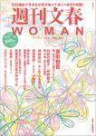 週刊文春 WOMAN vol.5  2020春号