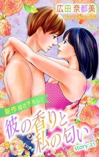 Love Silky 彼の香りと私の匂い story21