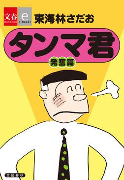 タンマ君 発奮篇【文春e-Books】-電子書籍