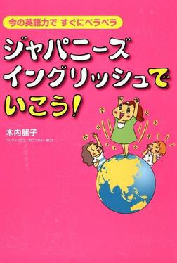 ジャパニーズ・イングリッシュでいこう!-電子書籍