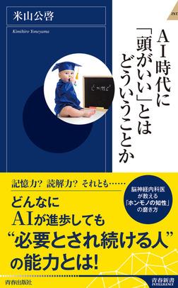 AI時代に「頭がいい」とはどういうことか-電子書籍