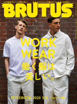 BRUTUS(ブルータス) 2020年 4月1日号 No.912 [WORK WEAR 働く服は美しい。]-電子書籍
