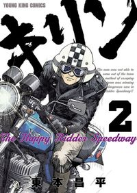 キリンThe Happy Ridder Speedway 2