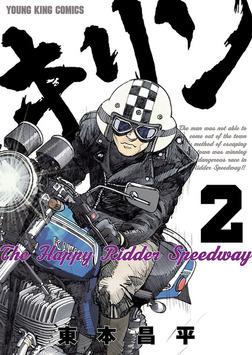 キリン The Happy Ridder Speedway / 2-電子書籍