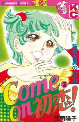 Come on 初恋!(3)-電子書籍