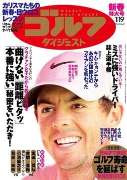 週刊ゴルフダイジェスト 2016/1/19号-電子書籍