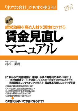 賃金見直しマニュアル-電子書籍