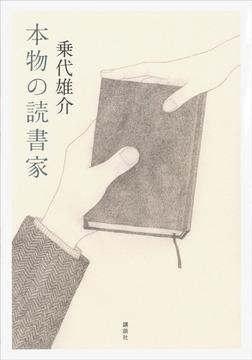 本物の読書家-電子書籍