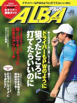 アルバトロス・ビュー No.724-電子書籍