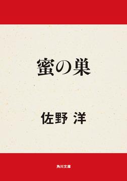 蜜の巣-電子書籍