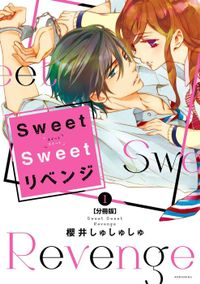 Sweet Sweet リベンジ 分冊版(1)