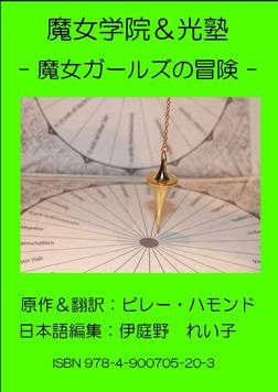魔女学院&光塾 - 魔女ガールズの冒険-電子書籍