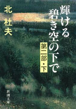 輝ける碧き空の下で 第二部(下)-電子書籍