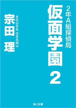 2年A組探偵局 仮面学園 2-電子書籍