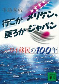 行こかメリケン、戻ろかジャパン ハワイ移民の100年(講談社文庫)
