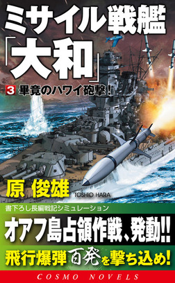ミサイル戦艦「大和」[3]畢竟のハワイ砲撃!-電子書籍