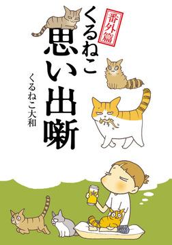 くるねこ番外篇 思い出噺-電子書籍