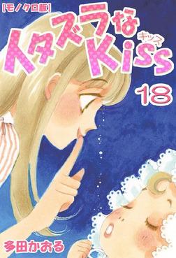 イタズラなKiss 18巻-電子書籍