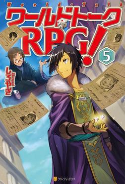 ワールドトークRPG!5-電子書籍