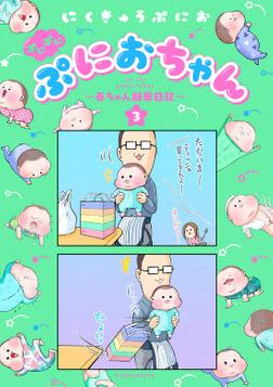 ぷにぷにぷにおちゃん ~赤ちゃん観察日記~(3)-電子書籍