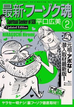 最新・フーゾク魂2-電子書籍