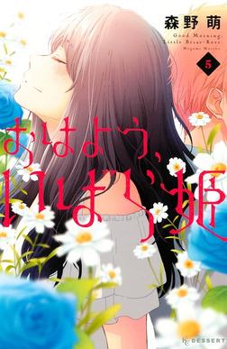 おはよう、いばら姫(5)-電子書籍