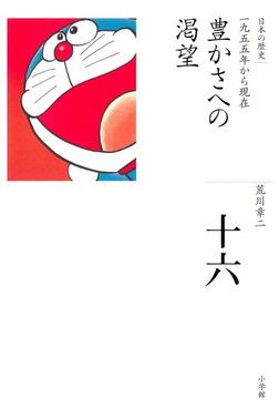 全集 日本の歴史 第16巻 豊かさへの渇望-電子書籍