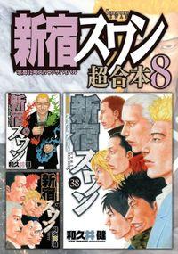 新宿スワン 超合本版(8)