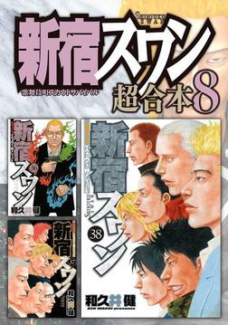 新宿スワン 超合本版(8)-電子書籍