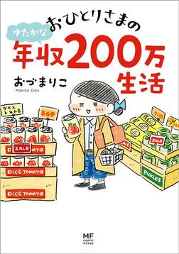 おひとりさまのゆたかな年収200万生活-電子書籍