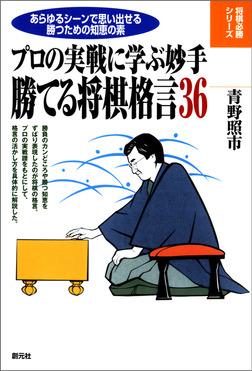 将棋必勝シリーズ 勝てる将棋格言36-電子書籍