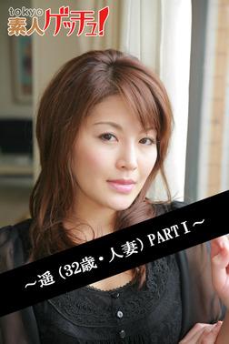 tokyo素人ゲッチュ!~遥(32歳・人妻)PARTI~-電子書籍